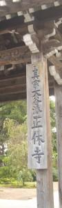 正休寺正門