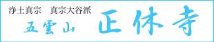 浄土真宗 真宗大谷派 正休寺 Blog
